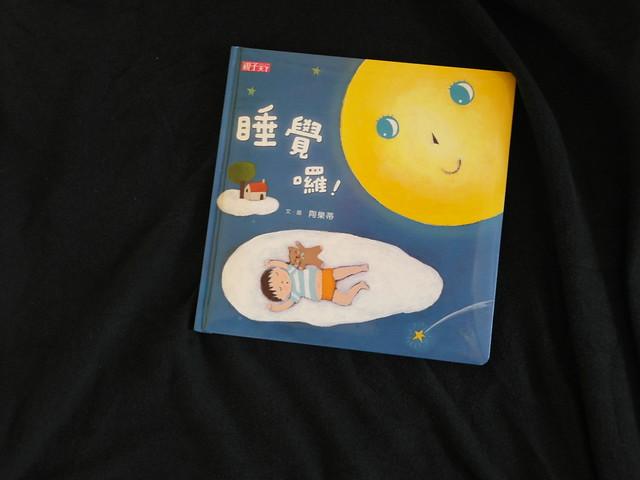 陶樂蒂的睡眠儀式繪本《睡覺囉!》