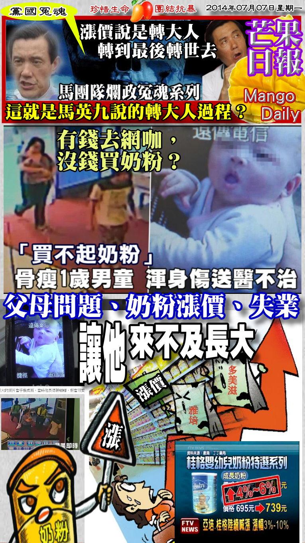 140707芒果日報--馬囧冤魂--漲價說是轉大人,轉到最後轉世去
