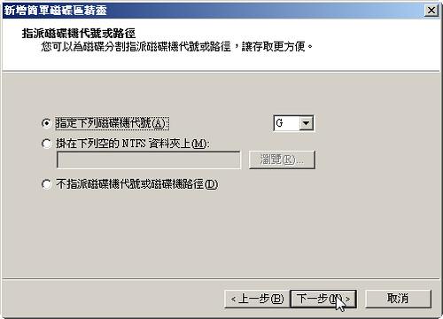 新硬碟初始化_Step07