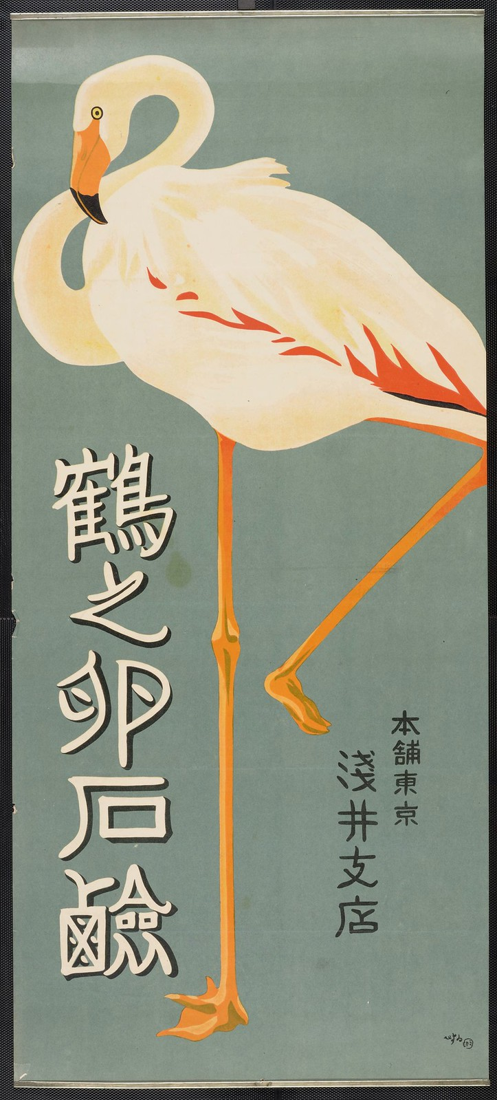 tall thin printed poster in colour dominated by crane standing on one leg