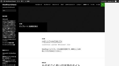 WordPress 4.0 beta1 のフロントページ