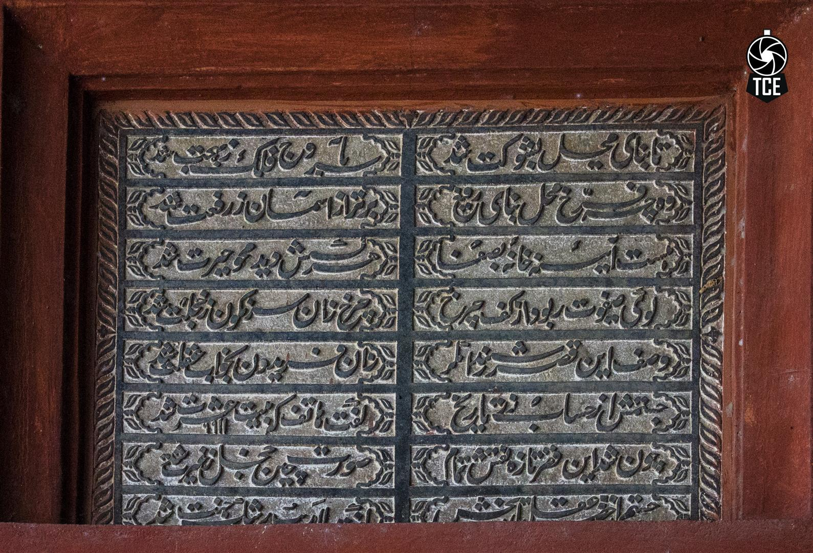 An Urdu Wall Panel.