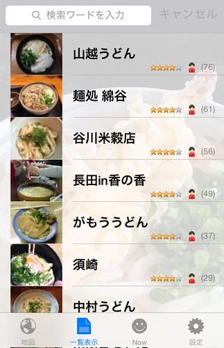 app-kagawaudon-shoplist