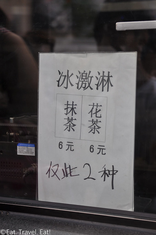 Wuyutai Tea Shop/ Ice Cream- Wangfujing, Dongcheng District, Beijing, China: Ice Cream Prices and Limit