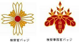 public-prosecutor's-assistant-officer-badge