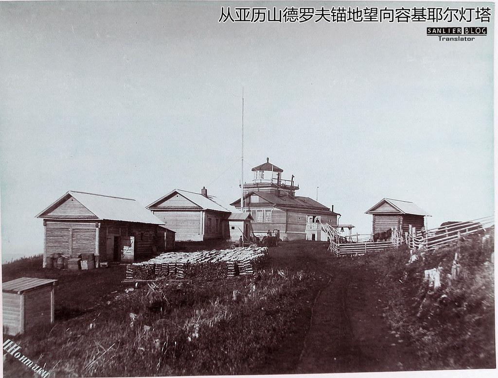 1891年萨哈林岛03
