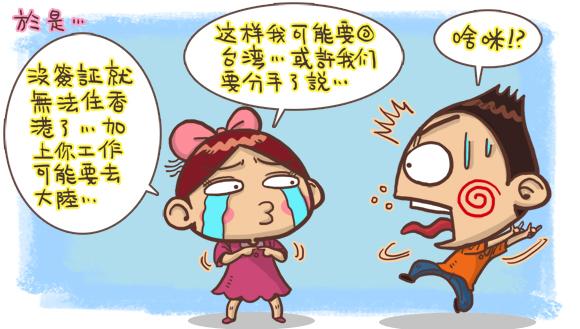 香港人在台灣水瓶女王2