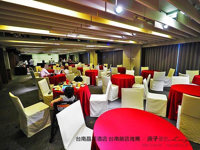 台南晶英酒店 台南飯店推薦 1