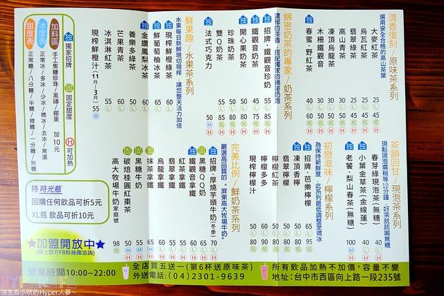 拾覺細做輕飲-台中向上店 (2)