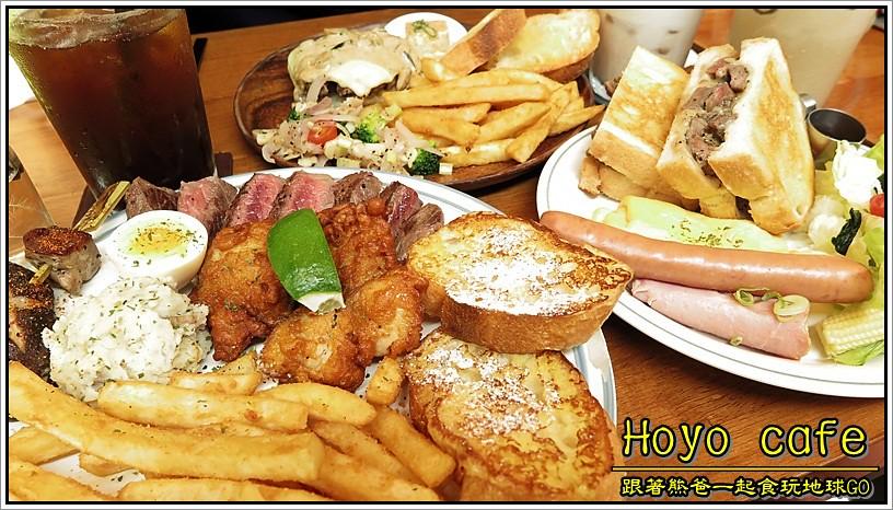 Hoyo Cafe / 台中
