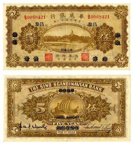 Sino-Scandinavian Banknote