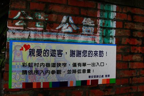 2012 06 09 台中.春安路.彩繪.眷村(二)