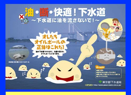 減油不減美味──東京下水道友善食譜介紹
