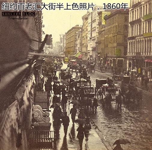 1860年美洲大洋洲城市4