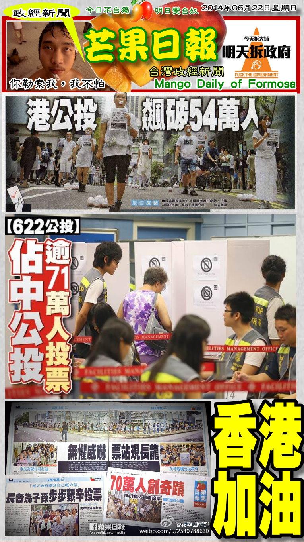 140622芒果日報--政經新聞--香港公投超踴躍,七十萬人創奇蹟