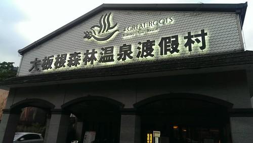 大阪根渡假村