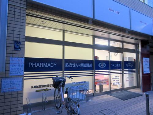 コスモ薬局(江古田)