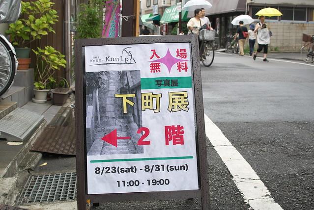 ぎゃらりーKnulp 下町展 2014年8月23日~31日