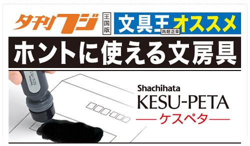 夕刊フジ隔週連載「ホントに使える文房具」9月8日(月)発売です!