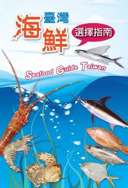 台灣海鮮選擇指南。 ©中央研究院生物多樣性研究中心