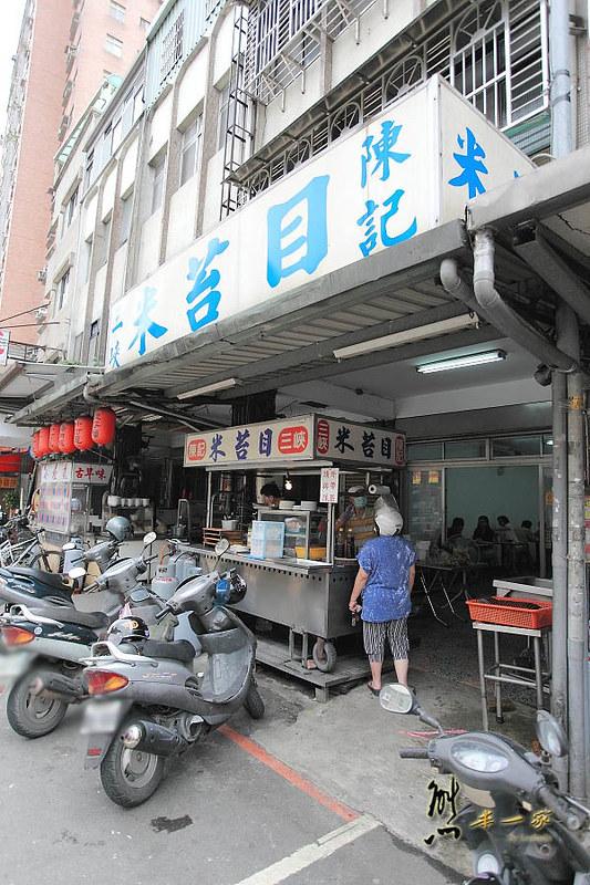 三峽傳統中式早午餐|陳記米苔目