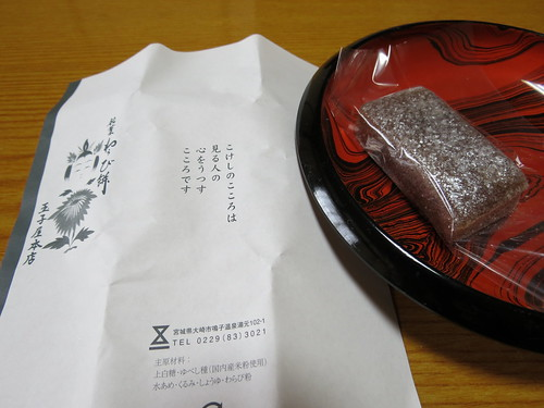 Sweets at the Taishokan, Naruko Onsen