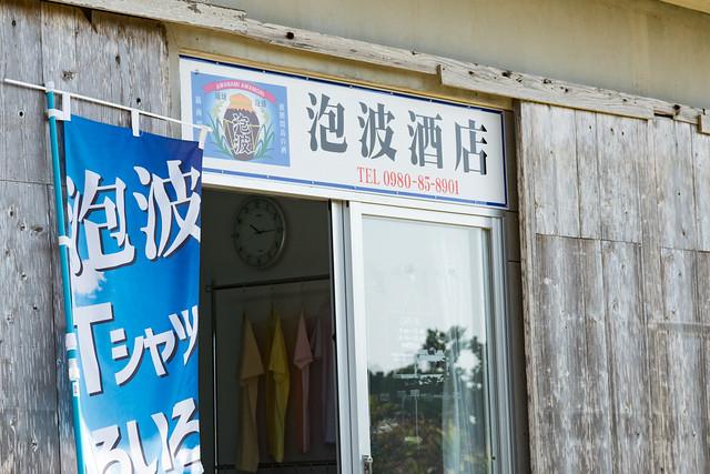 博多→那覇→石垣→波照間の旅-148.jpg