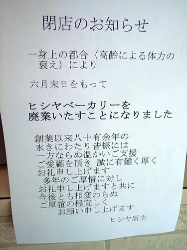 20140605ヒシヤ