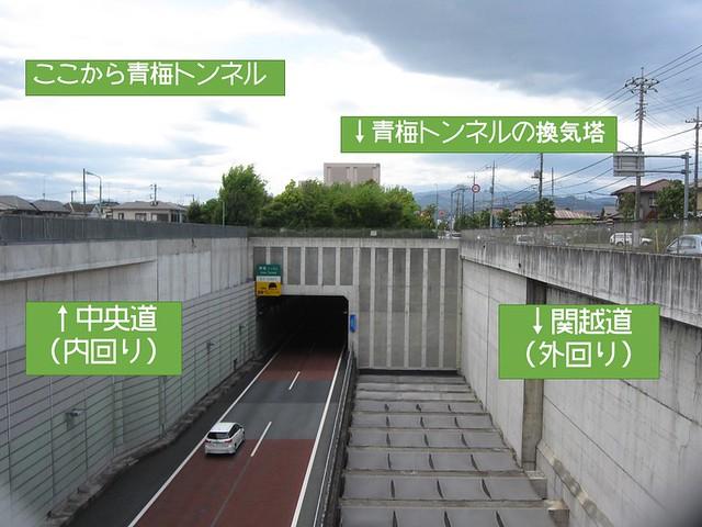 圏央道 青梅トンネル