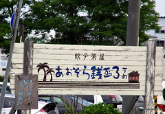 20140705|Zenibako