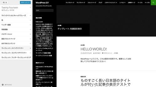 WordPress 3.9 のテーマカスタマイザー