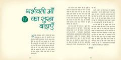 Arham Garbhasadhana inner pages 140 &141
