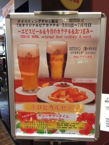 恵比寿麦酒記念館7月のビアカクテル!