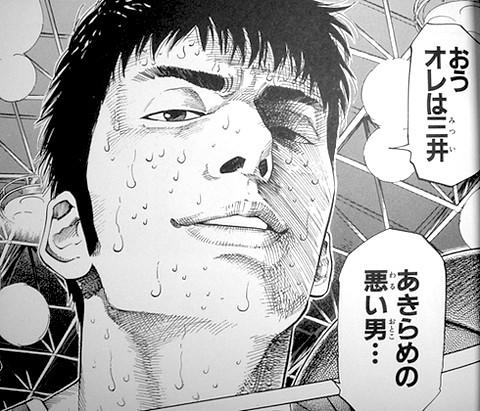 左手只是輔助!《灌籃高手》三分神射『三井壽』登場!