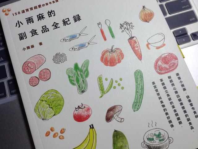 書籍封面 @小雨麻的副食品全記錄:158道寶寶超愛的當令食譜,過敏兒這樣吃也沒問題!