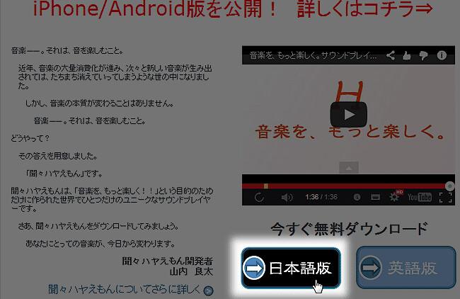 Youtubeの説明動画の下に「日本語版」ってボタンがあるのでそれをクリック