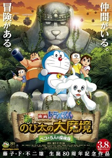 Doraemon Movie 34: Shin Nobita no Daimakyo - Peko to 5-nin no Tankentai - Doraemon: Nobita và Pho Tượng Thần Khổng Lồ | Doraemon: New Nobita&#39s Great Demon - Peko and the Exploration Party of Five