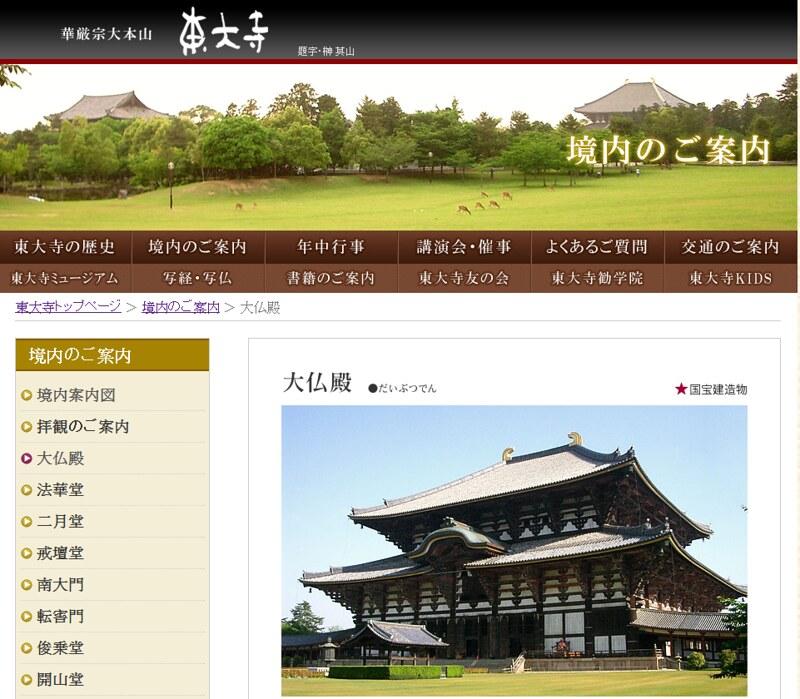 大仏殿|境内のご案内|華厳宗大本山 東大寺 公式ホームページ
