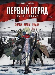 First Squad: The Moment of Truth - Biệt đội Đầu tiên: Thời khắc của Sự thật | Pervyi Otryad | Первый Отряд