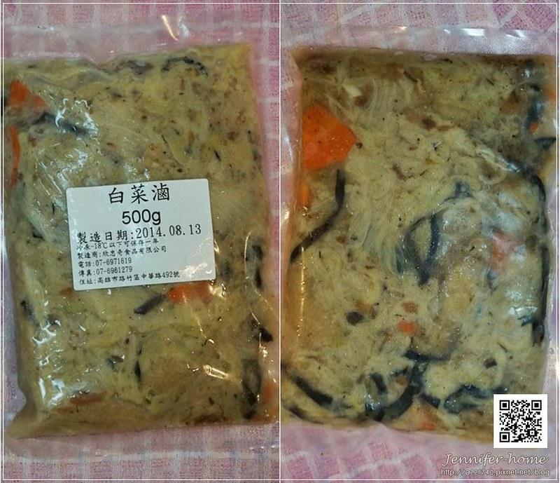 09 白菜滷
