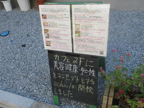 ゴエン(練馬)