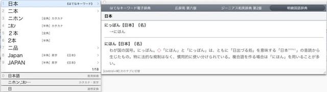 「日本」と入力