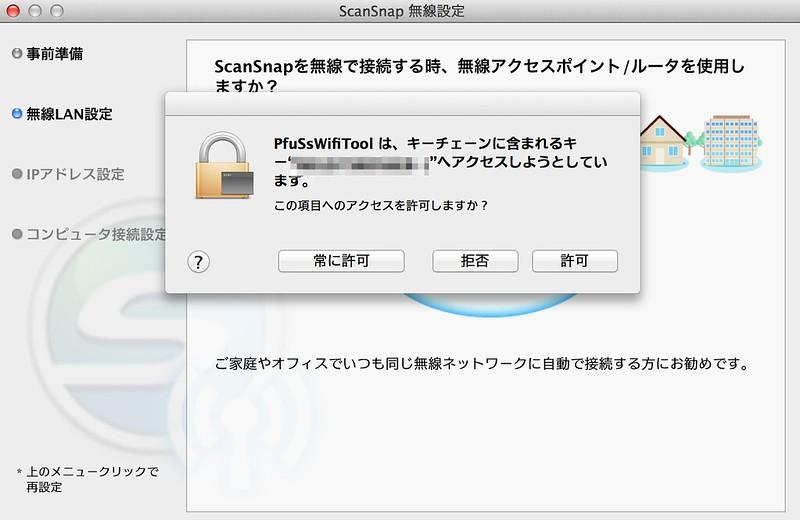 ScanSnap_無線設定 3