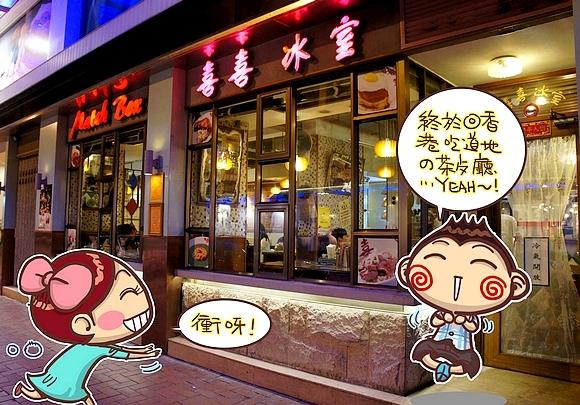 香港必吃喜喜冰室版頭
