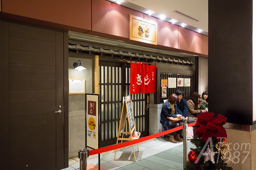 Tokyo Building TOKIA - Okonomiyaki Kiji