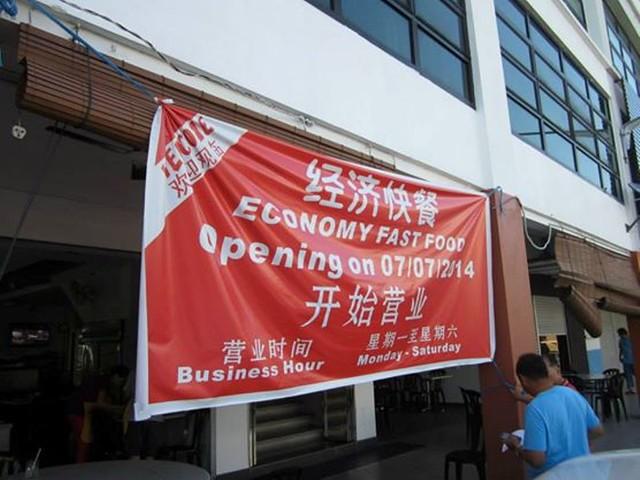 Wan Foo chap fan banner