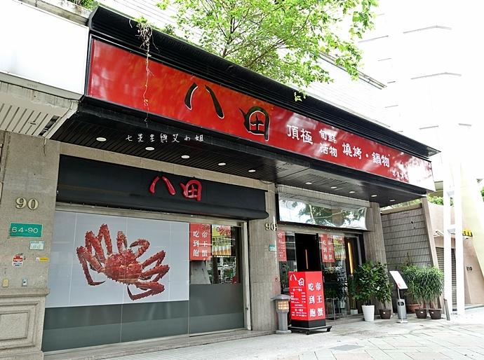 1 八田-頂級帝王蟹燒烤吃到飽