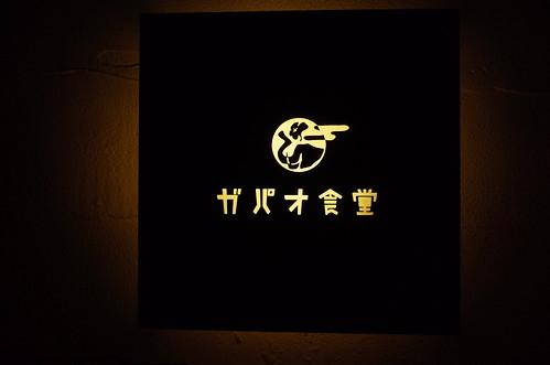 Gapao Shokudo name board