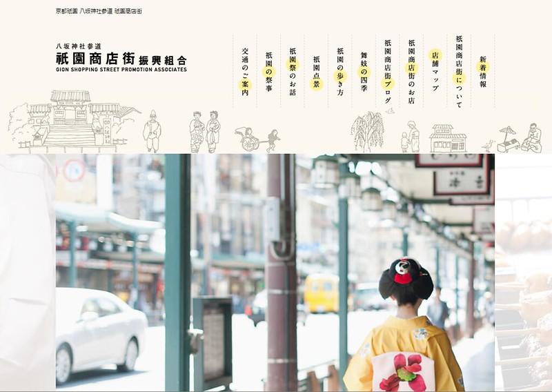 祇園商店街振興組合   祇園商店街振興組合ウェブサイト。祇園商店街は八坂神社参道として、日本の美意識に出会えるまちを目指します。