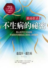 《救命飲食2 不生病的秘密》 書封,柿子文化提供